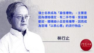 林行止:國進民退國庫豐盈 黨進民企皆大歡喜