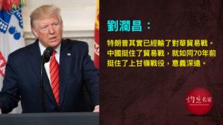 特朗普已輸,先輸給了中國,然後可能一局清袋……