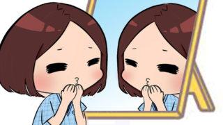 明白情緒:鏡中的我