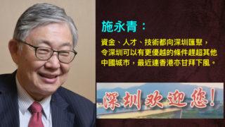 深圳經驗:先得在「所有制」上作改革