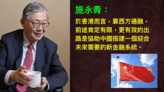 北京有意擺脫對香港的依賴