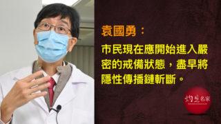 本港疫情反彈 袁國勇籲公眾提早戒備