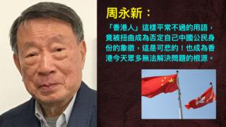 周永新:普世價值非洪水猛獸 香港人同是中國人