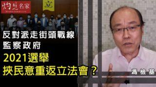 馮檢基:反對派走街頭戰線監察政府 2021選舉挾民意重返立法會?《灼見政治》