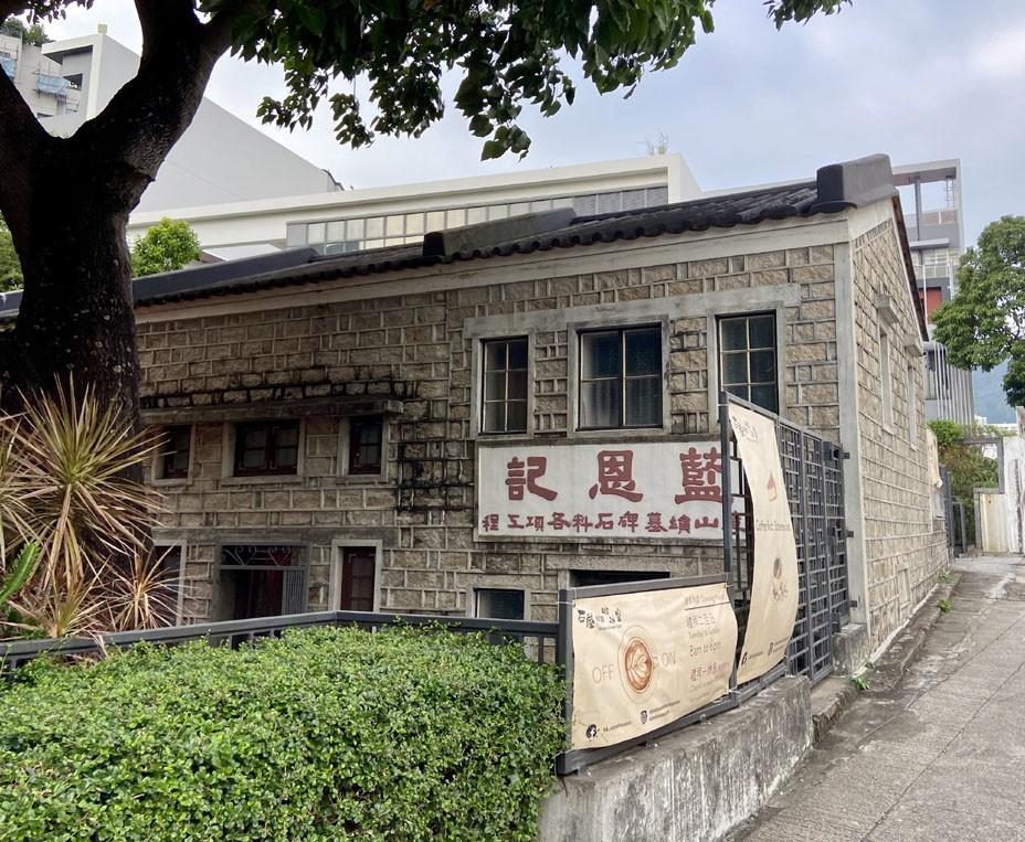 石屋家園曾是工廠,現已成為歷史文物展館。