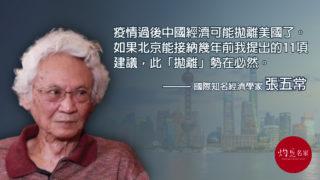 張五常:中國是地球上的第一大經濟嗎?