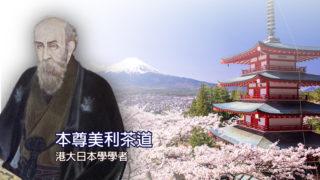 狂熱研究日本神道教的英國貴族