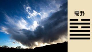 需卦 (水天需)──天上布滿了雨雲