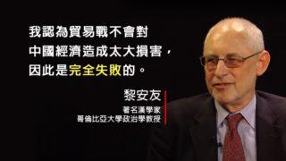 中國是競爭對手抑或敵人 美專家向「下任總統」建言
