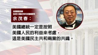 蓬佩奧智囊余茂春:不管誰當總統 對華政策理念難逆轉