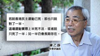 練乙錚:「香港已死」的說法太誇張