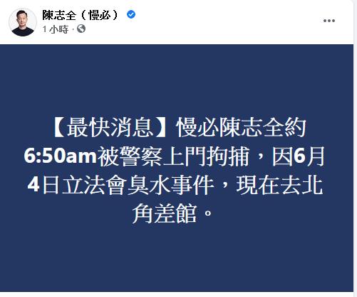 陳志全表示自己被捕。(陳志全Facebook)