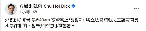 朱凱迪表示自己被捕。(朱凱迪Facebook)