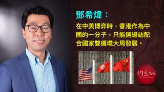 選戰之後 香江再定位