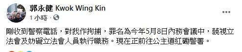 郭永健在Facebook專頁發布自己被捕的信息。