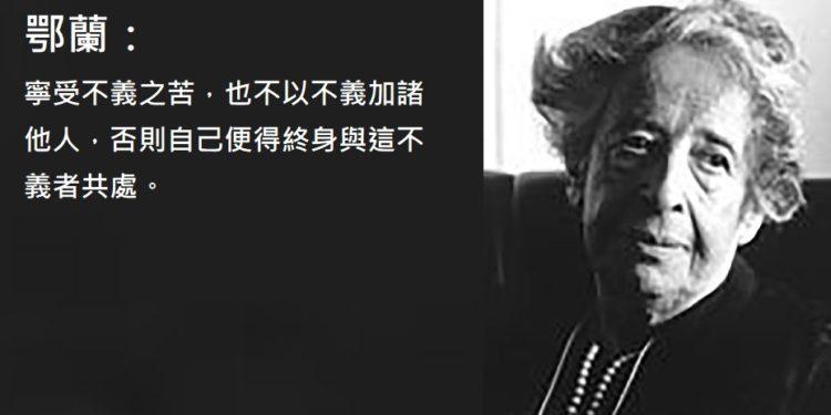 鄂蘭指出,任何獨裁者都不能單獨統治,他們必須借助眾多的同謀者才能實行有效統治。(灼見名家製圖)