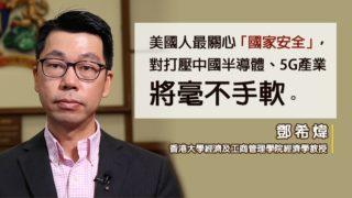 鄧希煒料拜登續遏制中國 中美仍有合作空間