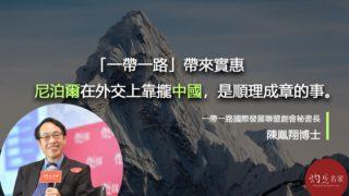 中尼共同宣布珠峰新高度 陳鳯翔:「一帶一路」揭睦鄰新關係