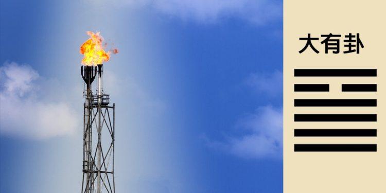 大有卦由離卦和乾卦組成,「離」為火,「乾」為天,火在天上,可以聯想成一支巨大的火把(火)舉得很高很高(天)的圖象。(Shutterstock)