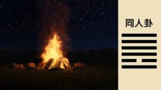 同人(天火同人)──天體發光,火亦同樣發光