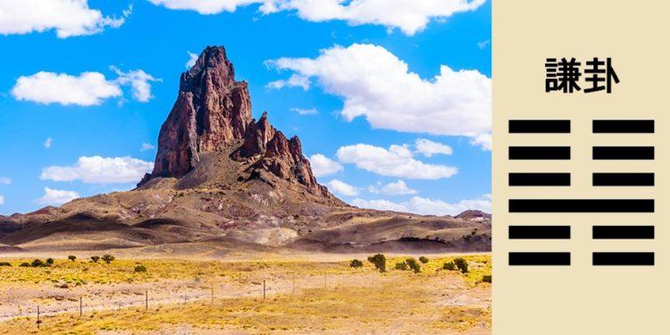 謙卦由坤卦和艮卦組成,坤為地、艮為山,可聯想為平地中有隆起的高山。(Shutterstock)