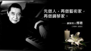 鋼琴詩人傅聰染疫病逝 終年86歲