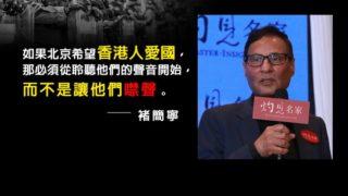 北京的舉動不會令港人愛國
