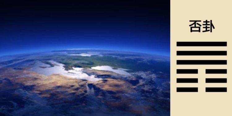 否卦呈現天地不交的卦象,可聯想為對自身不利的時世。(Shutterstock))