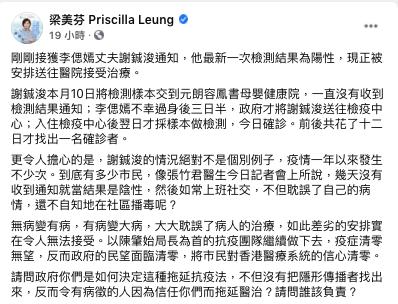 梁美芬批評政府當局花近12日才能證實李偲嫣丈夫確診,認為如此差劣的安排令人無法接受。(梁美芬Facebook)