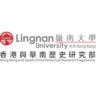 嶺南大學香港與華南歷史研究部