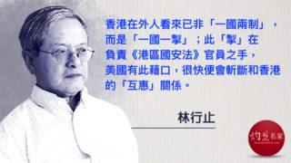林行止:中美失聯有法可依!功能弱化誰人之過?