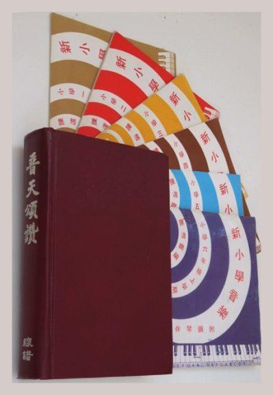 《普天頌讚》(基督教文藝出版社,1974年版)和《新小學音樂——小一至小六》(陳遠嫻編,英利公司,1973年版),作者私藏。