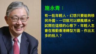 面對困境,香港有條件轉型嗎?