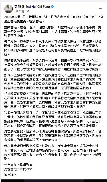 身在丹麥的許智峯在社交網頁表示,仍然視香港為家,不會到尋求其他國家庇護。(許智峯Facebook)