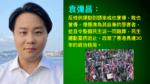 袁彌昌:信息戰下香港已面目全非