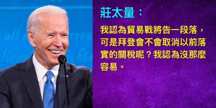 拜登就職美國總統後,相信中國的一些科技公司會有喘息機會。(灼見名家製圖)