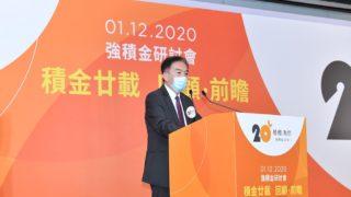 黃友嘉:強積金制度邁向革新與轉型