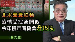 湯文亮:北水蠢蠢欲動 疫情受控通關後 今年樓市有機會升15% 《灼見財經》