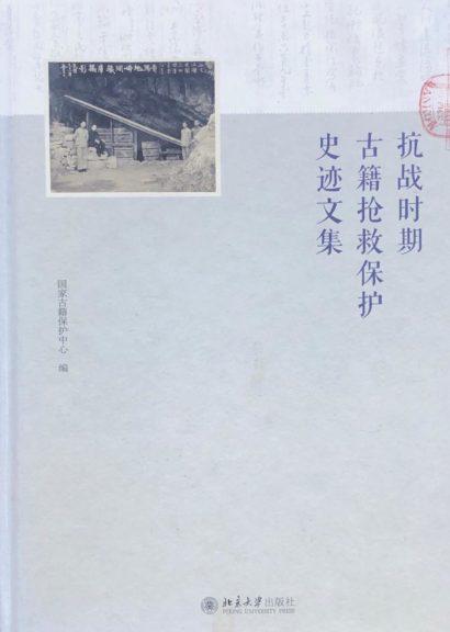 由國家古籍保護中心編集的文集 ──《抗戰時期古籍搶救保護史跡文集》,包含40篇由各地圖書館專業人士撰寫的文章,記述當年40個古籍搶救保護的行動。