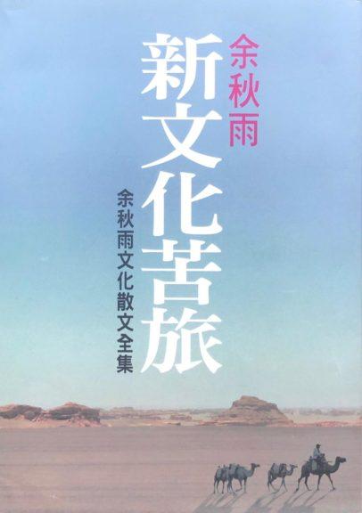 余秋雨說: 「對范欽來說,藏書是他的生平志業,做官則是業餘」。