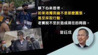 曾鈺成:攬炒派言行已近乎顛覆國家政權