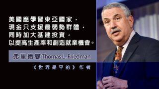 弗里德曼:美國製造「富人的社會主義,其他人的資本主義」