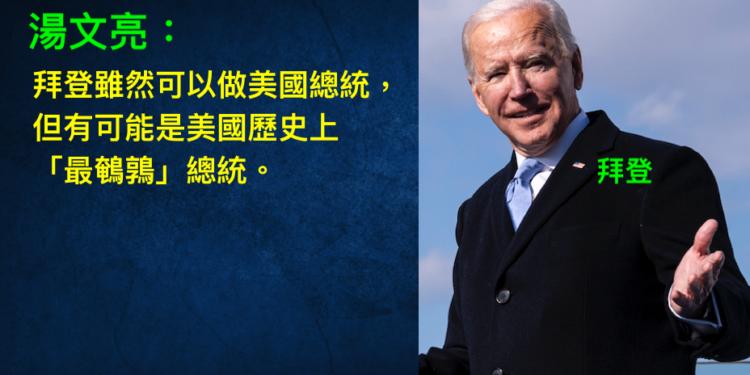 對於一個78歲老人來說,美國總統這份工的確不容易做,祝拜登好運。(灼見名家製圖)