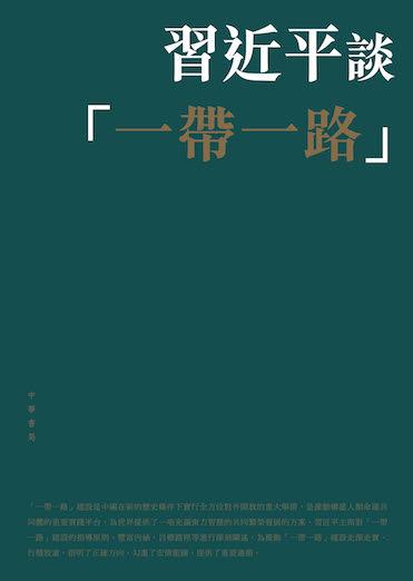 《習近平談「一帶一路」》中文繁體版書影。