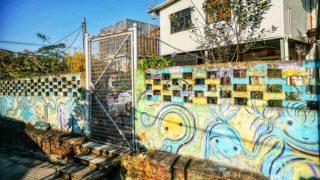 粉嶺坪洋壁畫村 保衛新界東北家園 Ping Yeung Mural Village – Defending Homes in Northeast New Territories