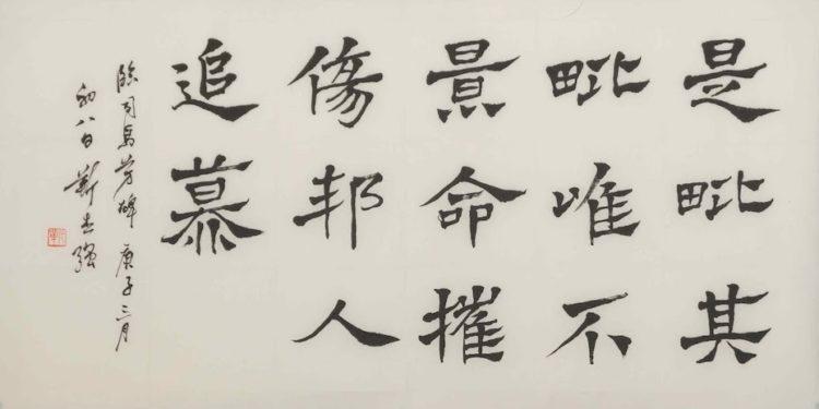 今年春天臨了《司馬芳碑》,現再略取其筆意,寫了孫中山先生的名言「知難行易」。
