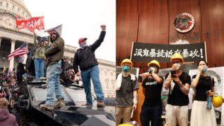 國會山莊的「香港重演」
