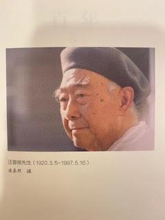 誰都知道汪曾祺是沈從文的學生,而且沈先生一直也只承認汪曾祺是他的弟子。