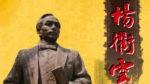 楊衢雲逝世120年紀念──興中會長楊衢雲的譽與毀