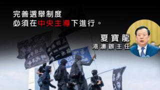 夏寶龍:落實愛國者治港 須完善選舉制度